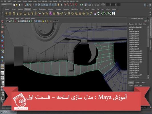 آموزش Maya : مدل سازی اسلحه – قسمت اول