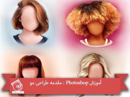 آموزش Photoshop : مقدمه طراحی مو