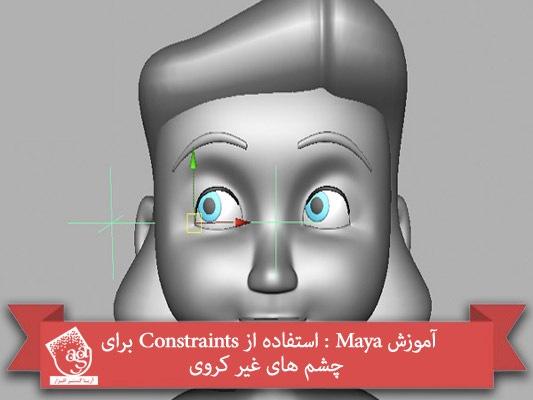 آموزش Maya : استفاده از Constraints برای چشم های غیر کروی