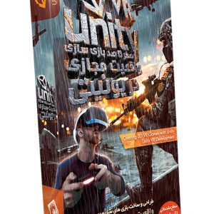 صفر تا صد آموزش واقعیت مجازی در یونیتیUnity VR Learning Pack