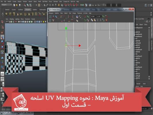آموزش Maya : نحوه UV Mapping اسلحه – قسمت اول