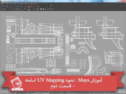 آموزش Maya : نحوه UV Mapping اسلحه – قسمت دوم