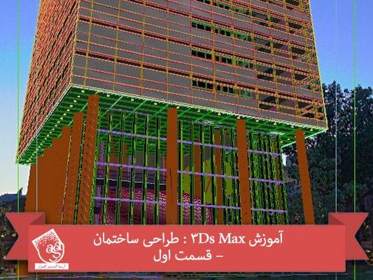 آموزش ۳Ds Max : طراحی ساختمان – قسمت اول