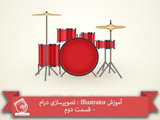 آموزش Illustrator : تصویرسازی درام – قسمت دوم