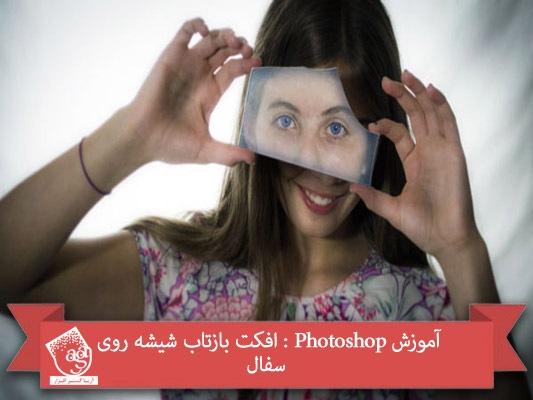 آموزش Photoshop : افکت بازتاب شیشه روی سفال