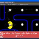 آموزش After Eefects : متحرک سازی Pac Man - قسمت اول