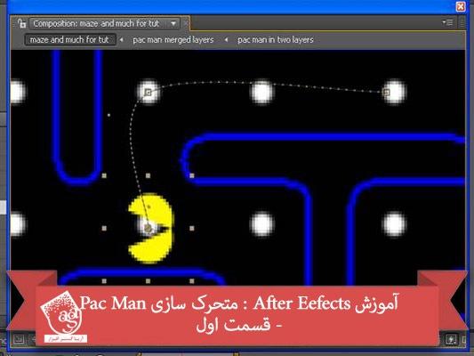 آموزش After Effects : متحرک سازی Pac Man
