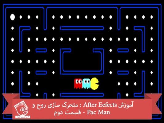 آموزش After Eefects : متحرک سازی روح و Pac Man – قسمت دوم