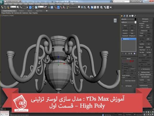 آموزش ۳Ds Max : مدل سازی لوستر تزئینی High Poly – قسمت اول