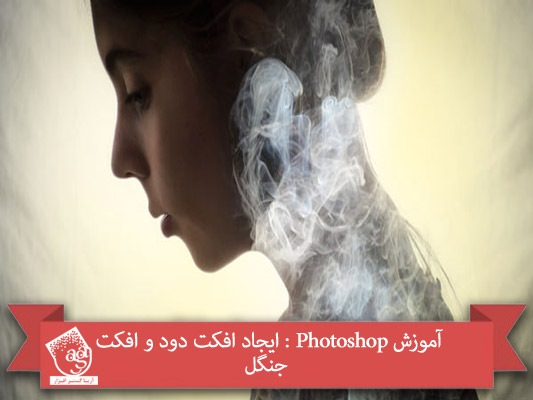 آموزش Photoshop : ایجاد افکت دود و افکت جنگل