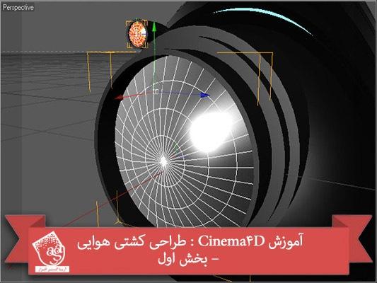 آموزش Cinema4D : طراحی کشتی هوایی – بخش اول
