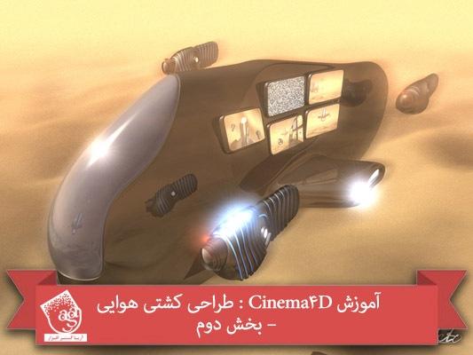 آموزش Cinema4D : طراحی کشتی هوایی – بخش دوم