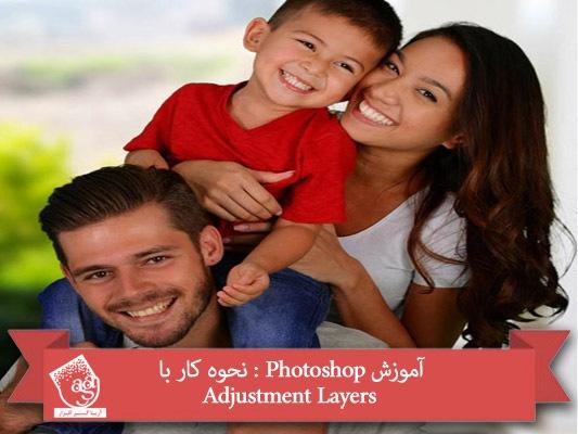 آموزش Photoshop : نحوه کار با Adjustment Layer