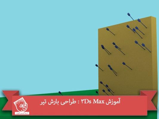 آموزش ۳Ds Max : طراحی بارش تیر