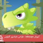 آموزش Inkscape : طراحی دایناسور کارتونی