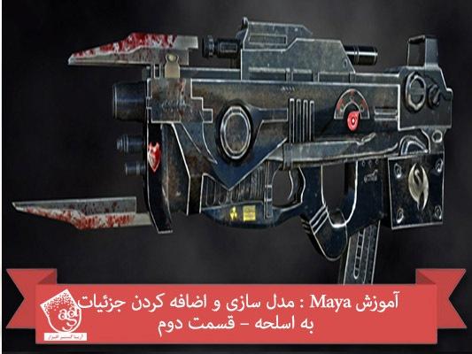 آموزش Maya : مدل سازی و اضافه کردن جزئیات به اسلحه – قسمت دوم