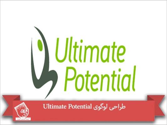 آموزش طراحی لوگوی Ultimate Potential