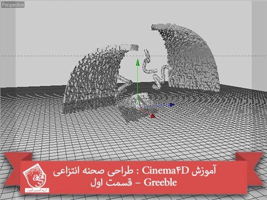 آموزش Cinema4D : طراحی صحنه انتزاعی Greeble – قسمت اول