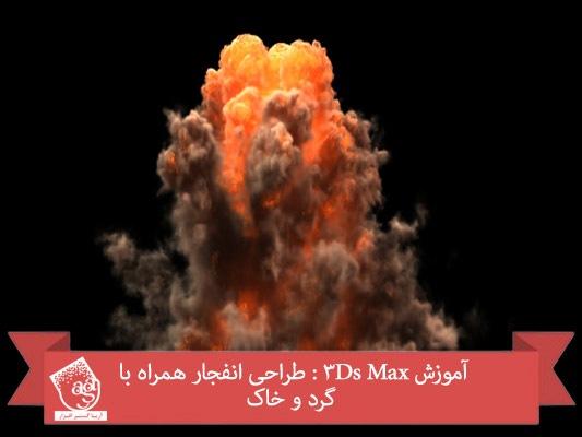 آموزش ۳Ds Max : طراحی انفجار همراه با گرد و خاک