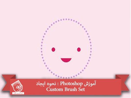 آموزش Photoshop : نحوه ایجاد Custom Brush Set