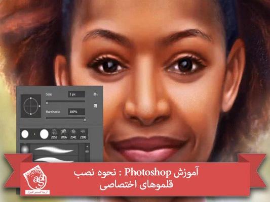 آموزش Photoshop : نحوه نصب قلموهای اختصاصی