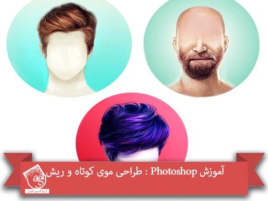 آموزش Photoshop : طراحی موی کوتاه و ریش
