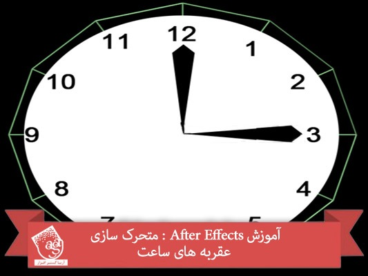 آموزش After Effects : متحرک سازی عقربه های ساعت