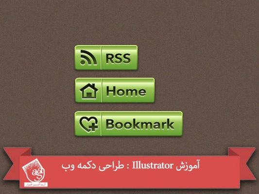 آموزش Illustrator : طراحی دکمه وب