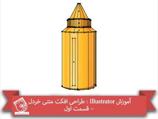 آموزش Illustrator : طراحی افکت متنی خردل – قسمت اول