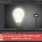 آموزش After Effects : طراحی نوسان نور لامپ با استفاده از Expression