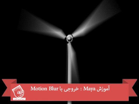 آموزش Maya : خروجی با Motion Blur