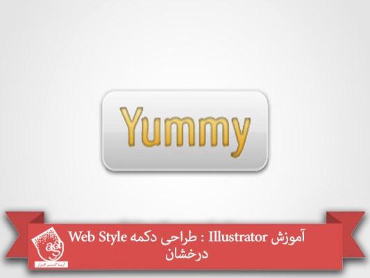 آموزش Illustrator : طراحی دکمه Web Style درخشان
