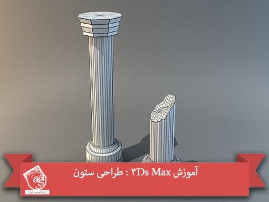 آموزش ۳Ds Max : طراحی ستون