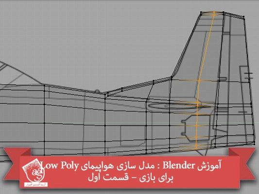 آموزش Blender : مدل سازی هواپیمای Low Poly برای بازی – قسمت اول
