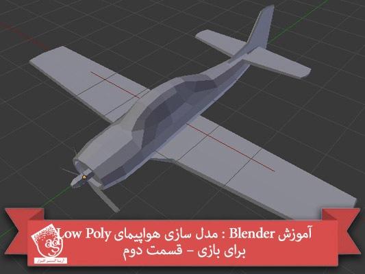 آموزش Blender : مدل سازی هواپیمای Low Poly برای بازی – قسمت دوم
