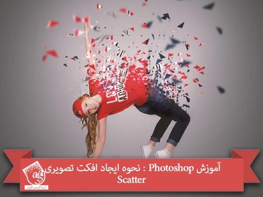 آموزش Photoshop : نحوه ایجاد افکت تصویری Scatter