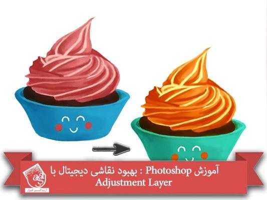 آموزش Photoshop : بهبود نقاشی دیجیتال با Adjustment Layer