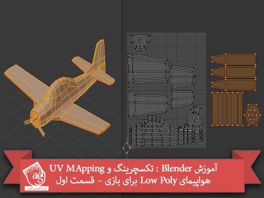 آموزش Blender : تکسچرینگ و UV MApping هواپیمای Low Poly برای بازی – قسمت اول