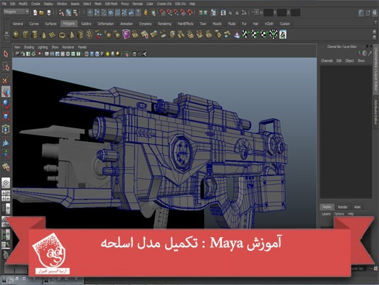 آموزش Maya : تکمیل مدل اسلحه