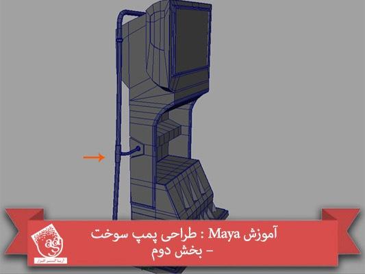 آموزش Maya : طراحی پمپ سوخت – بخش دوم