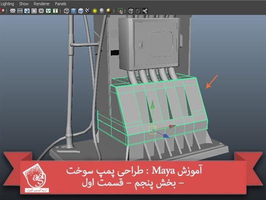 آموزش Maya : طراحی پمپ سوخت – بخش پنجم – قسمت اول