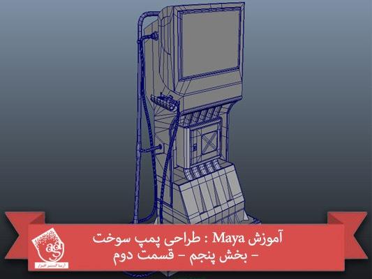 آموزش Maya : طراحی پمپ سوخت – بخش پنجم – قسمت دوم