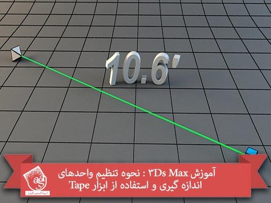 آموزش ۳Ds Max : نحوه تنظیم واحدهای اندازه گیری و استفاده از ابزار Tape