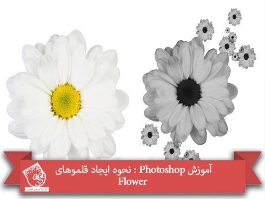 آموزش Photoshop : نحوه ایجاد قلموهای Flower