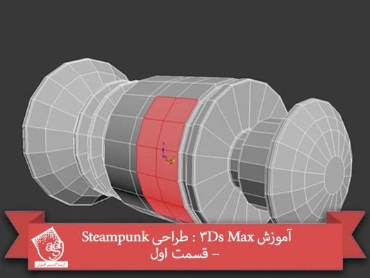 آموزش ۳Ds Max : طراحی Steampunk – قسمت اول
