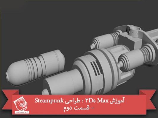 آموزش ۳Ds Max : طراحی Steampunk –  قسمت دوم