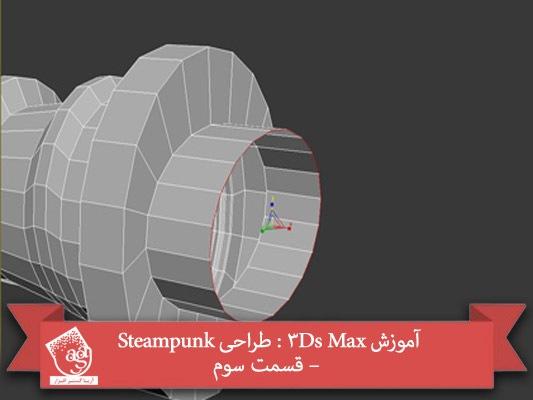 آموزش ۳Ds Max : طراحی Steampunk – قسمت سوم