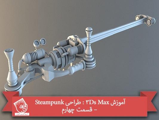 آموزش ۳Ds Max : طراحی Steampunk – قسمت چهارم