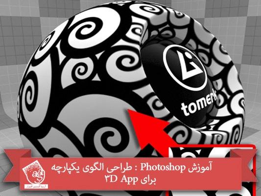آموزش Photoshop : طراحی الگوی یکپارچه برای ۳D App