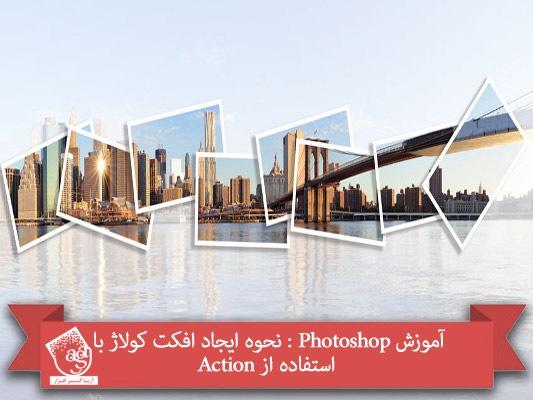 آموزش Photoshop : نحوه ایجاد افکت کولاژ با استفاده از Action
